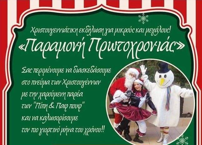 , Πρόσκληση στην Χριστουγεννιάτικη εκδήλωση «Παραμονή Πρωτοχρονιάς» για μικρούς και μεγάλους