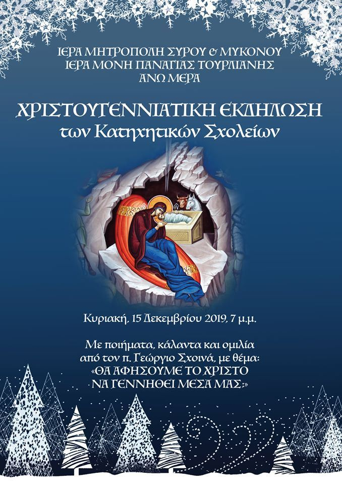, Πρόσκληση στην Χριστουγεννιάτικη Γιορτή των Κατηχητικών Σχολείων Άνω Μεράς Μυκόνου