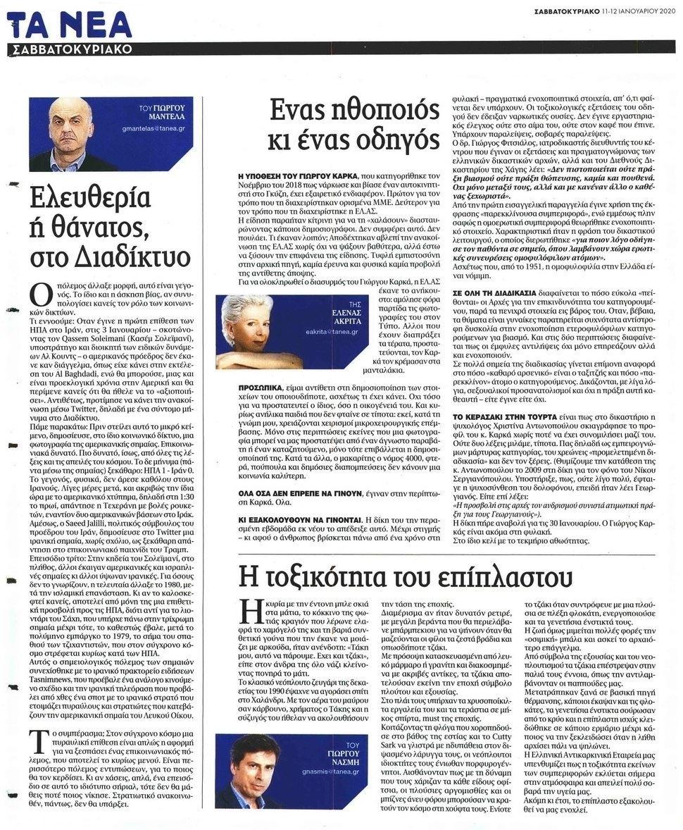 , Τα Πρωτοσέλιδα και τα Οπισθόφυλλα των εφημερίδων της Κυριακής 12 Ιανουαρίου 2020