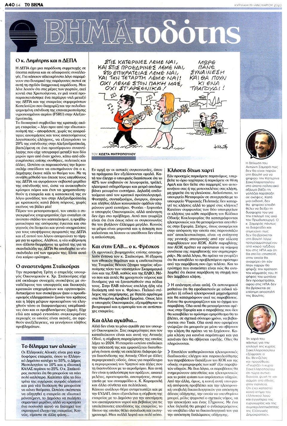 , Τα Πρωτοσέλιδα και τα Οπισθόφυλλα των εφημερίδων της Κυριακής 19 Ιανουαρίου 2020