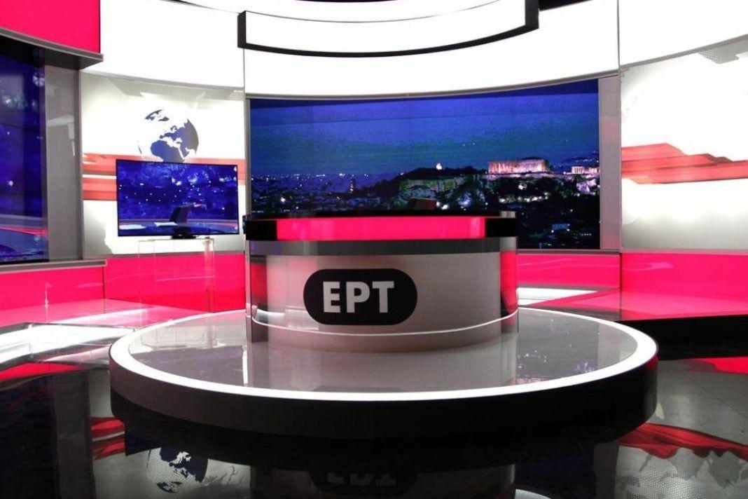 , ΕΣΗΕΑ: Η ΕΡΤ οφείλει να είναι πρωτοπόρος στον τομέα της δημοσιογραφικής έρευνας!! Προβληματισμός για την κάλυψη της επικαιρότητας!!